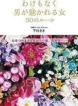 表紙: わけもなく男が魅かれる女50のルール―――心をつかまえる会話、行動、雰囲気…… (三笠書房 電子書籍) | 下村 さき