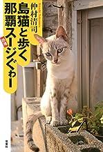 表紙: 島猫と歩く那覇スージぐゎー | 仲村清司