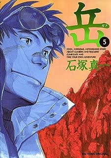 岳(5) (ビッグコミックス)