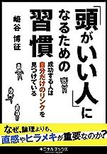 表紙: 「頭がいい人」になるための習慣 成功する人は自分だけのリンクを見つけている | 崎谷博征
