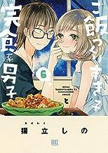 表紙: ご飯つくりすぎ子と完食系男子 (6) 【電子限定おまけ付き】 (バーズコミックス) | 揚立しの