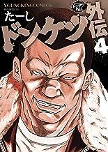 表紙: ドンケツ外伝(4) (ヤングキングコミックス) | たーし