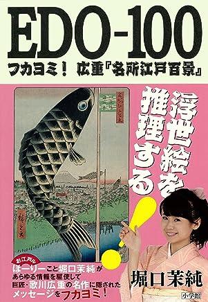 EDO-100: フカヨミ!広重『名所江戸百景』