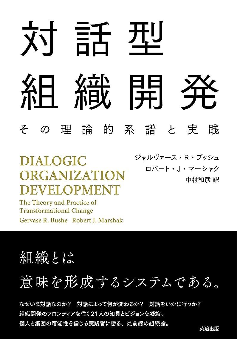 デッドエンジンソフィー対話型組織開発――その理論的系譜と実践