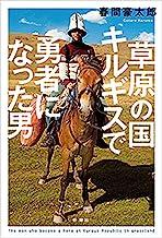 表紙: 草原の国キルギスで勇者になった男 | 春間豪太郎