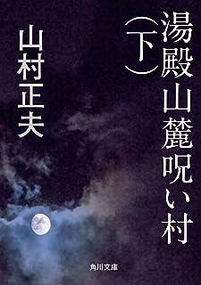 湯殿山麓呪い村(下) (角川文庫)