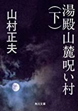 表紙: 湯殿山麓呪い村(下) (角川文庫)   山村 正夫
