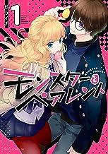 表紙: モンスターとペアレント 第1巻 (あすかコミックスDX) | 紗与イチ