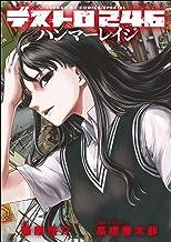 表紙: デストロ246 ハンマーレイジ (コミックス単行本) | 藤原恒介