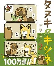 表紙: タヌキとキツネ 2 (リラクトコミックス) | アタモト