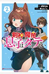 剣神と魔帝の息子はダテじゃない 2 (ダッシュエックス文庫DIGITAL) Kindle版