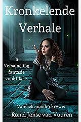 Kronkelende Verhale (Feëverhale Book 3) (Afrikaans Edition) Kindle Edition