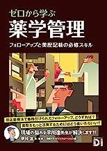 表紙: ゼロから学ぶ 薬学管理 | 日経ドラッグインフォメーション