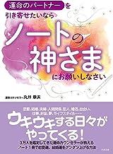 表紙: 運命のパートナーを引き寄せたいなら ノートの神さまにお願いしなさい | 丸井 章夫