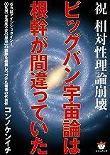 ビッグバン宇宙論は根幹が間違っていた