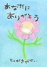 あなたにありがとう (絵本屋.com)