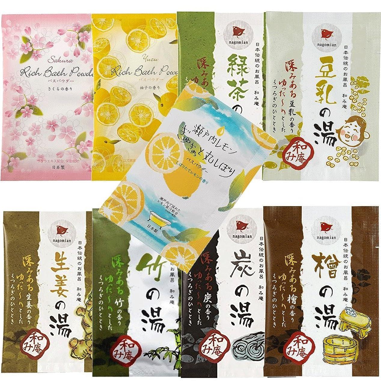 祖父母を訪問あご口述日本伝統のお風呂 和み庵 6種類 + バスパウダー 3種類セット 和風入浴剤 9包セット