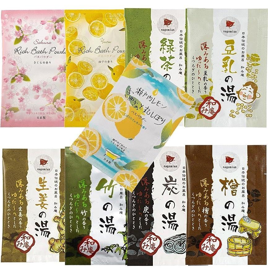 トムオードリース汚染プライバシー日本伝統のお風呂 和み庵 6種類 + バスパウダー 3種類セット 和風入浴剤 9包セット