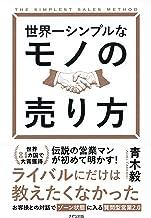 表紙: 世界一シンプルなモノの売り方 (きずな出版)   青木 毅