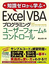 表紙: 知識ゼロから学ぶ Excel VBA プログラミング ユーザーフォーム&コントロール | 横山達大