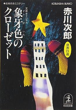 Ivory Closet [In Japanese Language]