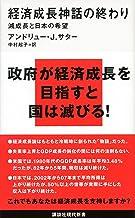 表紙: 経済成長神話の終わり 減成長と日本の希望 (講談社現代新書)   アンドリュー・J.サター