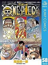表紙: ONE PIECE モノクロ版 58 (ジャンプコミックスDIGITAL) | 尾田栄一郎