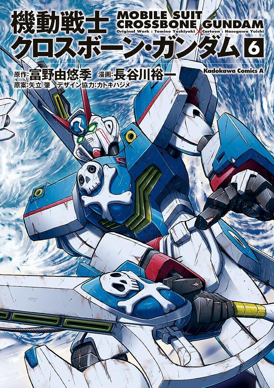 ソーダ水カタログ校長機動戦士クロスボーン?ガンダム(6) (角川コミックス?エース)