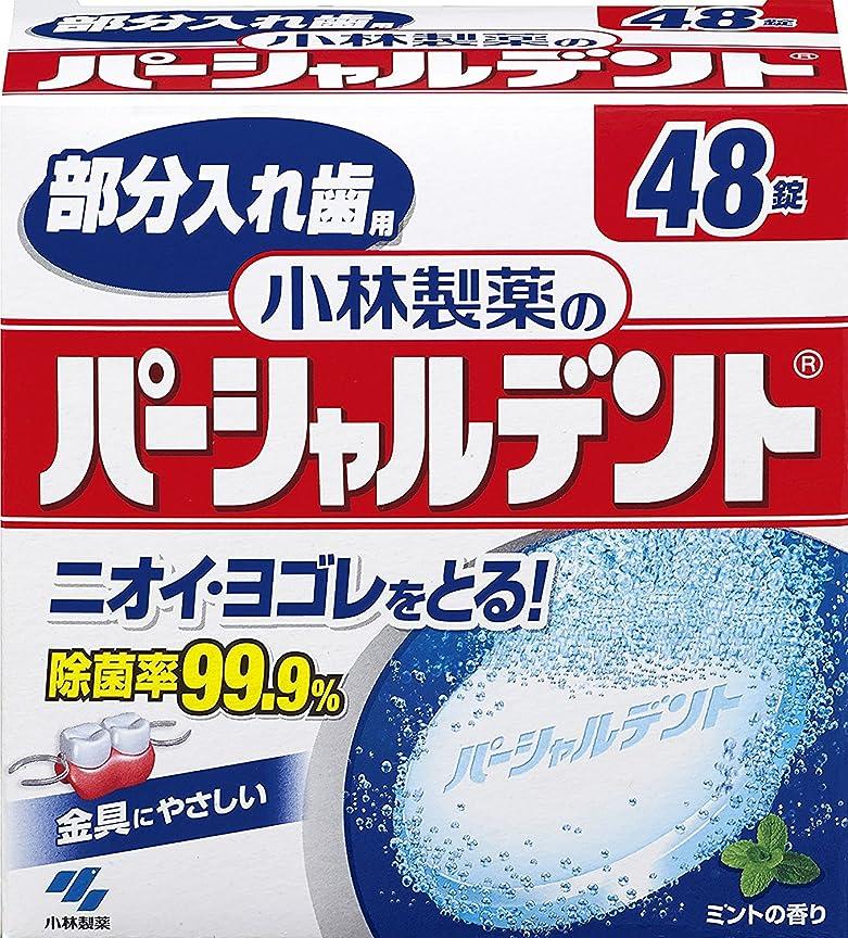 感嘆符うつ写真の小林製薬のパーシャルデント 部分入れ歯用 洗浄剤 ミントの香 48錠