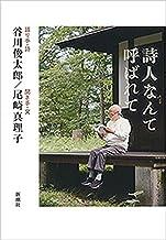 表紙: 詩人なんて呼ばれて | 尾崎真理子