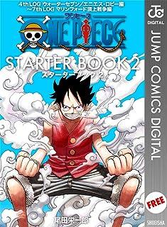 ONE PIECE STARTER BOOK 2 (ジャンプコミックスDIGITAL)