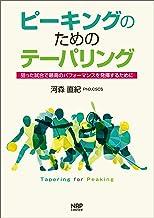表紙: ピーキングのためのテーパリング −狙った試合で最高のパフォーマンスを発揮するために− | 河森直紀