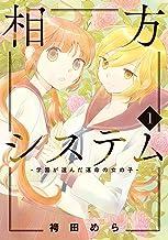 表紙: 相方システム-学園が選んだ運命の女の子-【コミックス版】1 (Lilie comics) | 袴田めら