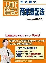 表紙: スマホで暗記 司法書士 商業登記法 スマホで暗記司法書士 | 海野禎子