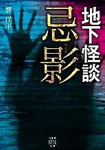 表紙: 地下怪談 忌影 (竹書房怪談文庫) | 響洋平