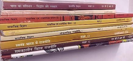 NCERT Rajneeti Vigyan Books Set of Class - 6 TO 12 (HINDI MEDIUM) for UPSC Prelims/Main / IAS / Civil Services / IFS / IES / ISS / CISF / CDS / SCRA / IFS / NDA and more