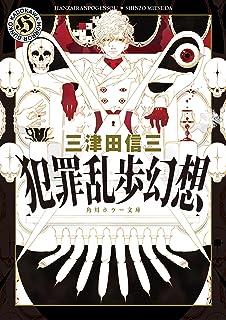 犯罪乱歩幻想 (角川ホラー文庫)