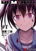 表紙: MEMENTO -archivez- #1 (電撃コミックスNEXT) | 南高 春告