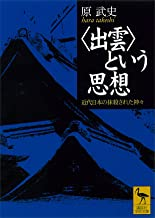 表紙: 〈出雲〉という思想 近代日本の抹殺された神々 (講談社学術文庫)   原武史