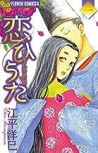 表紙: 恋ひうた~和泉式部 異聞(1) (フラワーコミックスα) | 江平洋巳