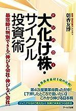 表紙: テンバガー 大化け株・サイクル投資術 | 朝香友博