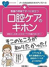 表紙: 看護の現場ですぐに役立つ 口腔ケアのキホン | 中澤真弥