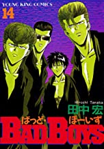 表紙: BADBOYS 14巻 (ヤングキングコミックス) | 田中宏