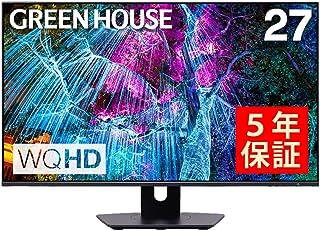 グリーンハウス モニター 27型 WQHD ADSパネル DPx1 HDMIx2 5年保証 GH-ELCW27WA-BK