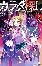 カラダ探し 第三夜(3) (双葉社ジュニア文庫)