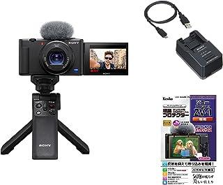 ソニー Vlog用カメラ VLOGCAM シューティンググリップキット ZV-1G+ソニー バッテリチャージャー BC-TRX+Kenko 液晶保護フィルム 液晶プロテクター SONY VLOGCAM ZV-1用 日本製 KLP-SVCZV1