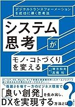 表紙: システム思考がモノ・コトづくりを変える | 稗方 和夫