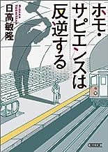 表紙: ホモ・サピエンスは反逆する (朝日文庫) | 日高 敏隆