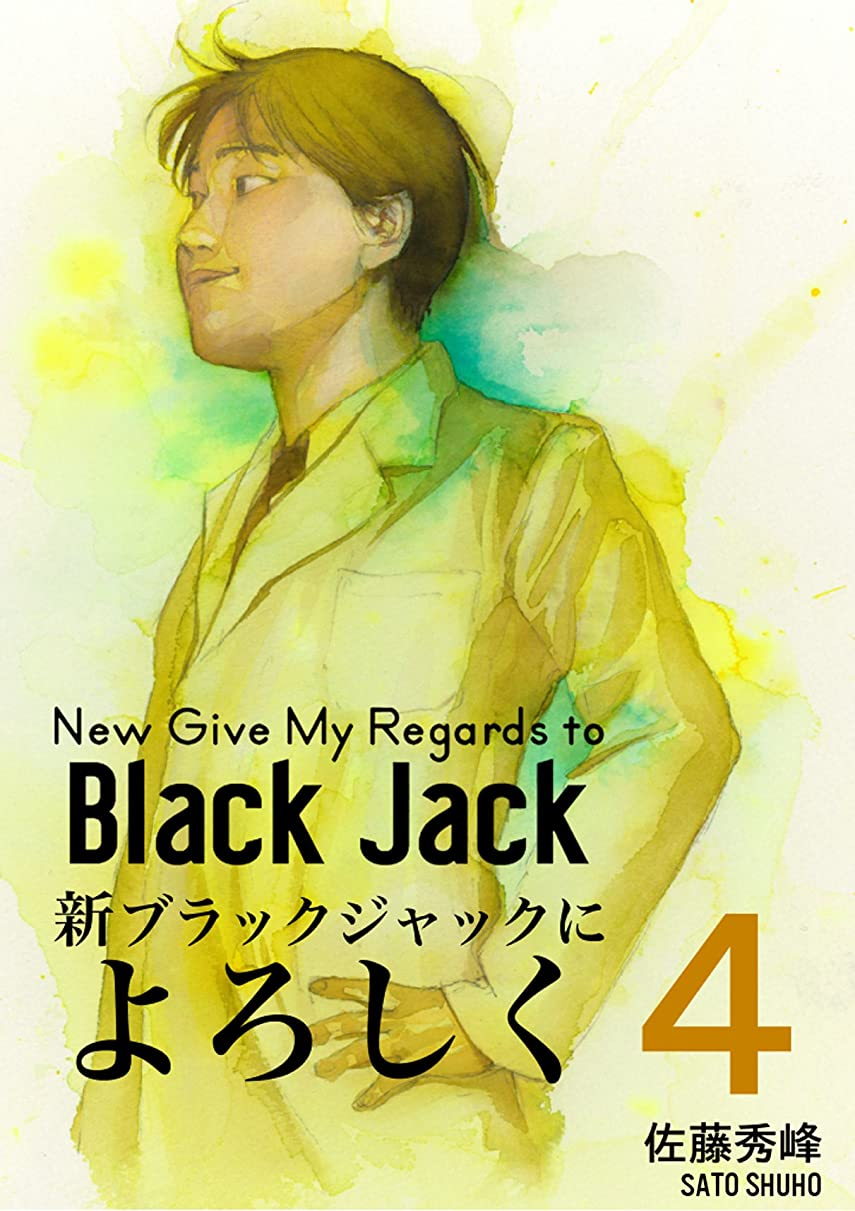 ライド偉業パズルNew Give My Regards to Black Jack (4)[English Translation] (New Give My Regards to Black Jack [English Transla) (English Edition)