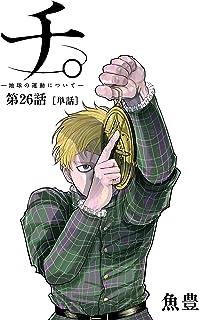 チ。 ―地球の運動について―【単話】(26) (ビッグコミックス)